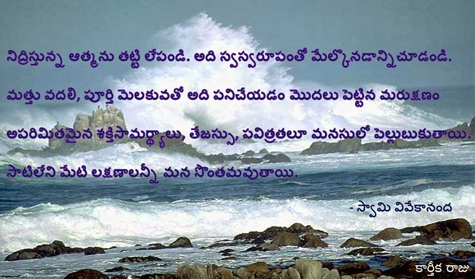 Bhagavad Gita Quotes in Telugu | Images Wall Papers Photos Pictures