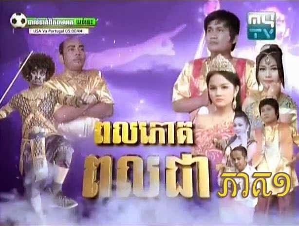 [ Comedy Perkmy ] Pul Phuok Pul Chea - Comedy, Khmer Comedy, Paekme