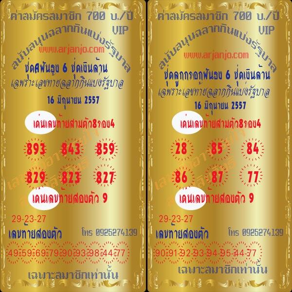 Thai Lottery VIP tip from Arjanjo 16-06-2014