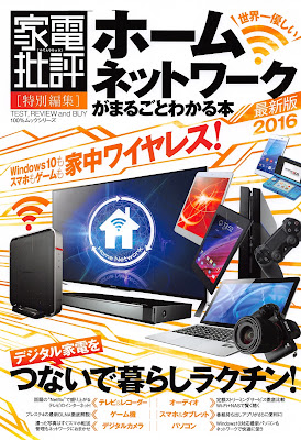 ホームネットワークがまるごとわかる本 最新版2016 [Home Network Ga Marugoto Wakaru Hon2016] rar free download updated daily