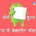 गूगल नाउ के बेहतरीन वॉयस कमांड - List of Google Now voice commands in Hindi