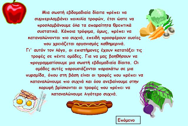 http://www.agogiygeias.gr/joomla/flashes/pyramid4.swf