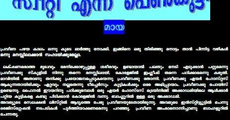 new malayalam kambi kathakal pdf