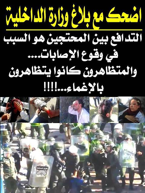حسب وزارة الداخلية المغربية فإن التدافع بين الأساتذة هو سبب إصابتهم بالإصابات الخطيرة التي طالتهم.
