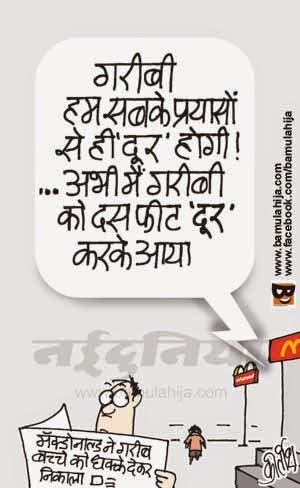 poverty cartoon, common man cartoon