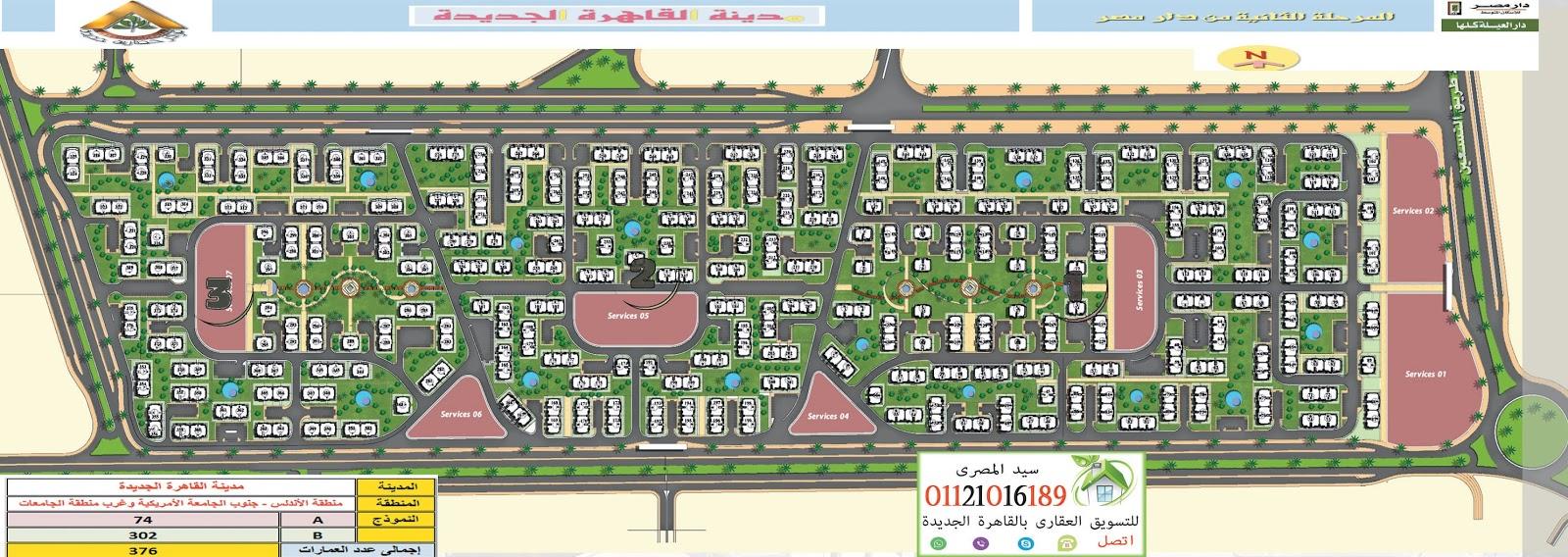خرائط وكروكى دار مصر المرحلة الاولى والثانية بالاندلس والقرنفل