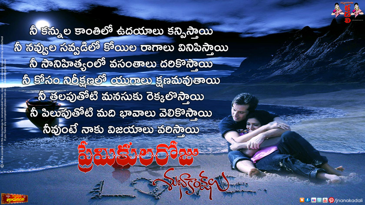 happy valentines day quotes messages sms in telugu 4th