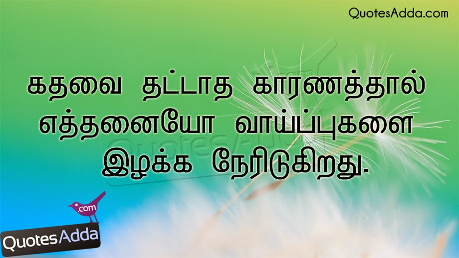 Education Quotes In Tamil Tamil Language. QuotesGram