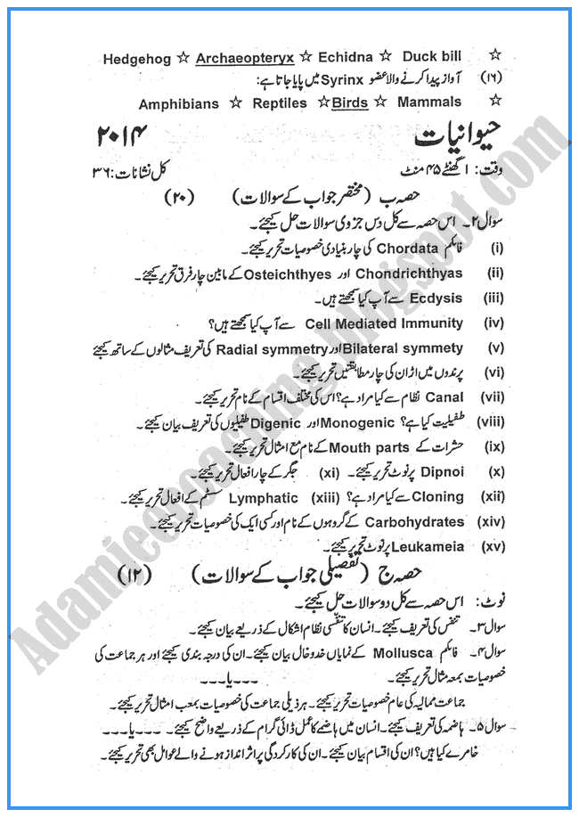 Zoology-urdu-2014-past-year-paper-class-xi