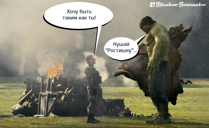 Incredible Hulk Халк