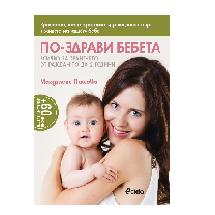 Семинар за здравословно захранване на бебета и прохождащи деца, водещ Магдалена Пашова