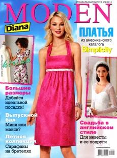 Diana Moden Спецвыпуск № 2 2012 Платья