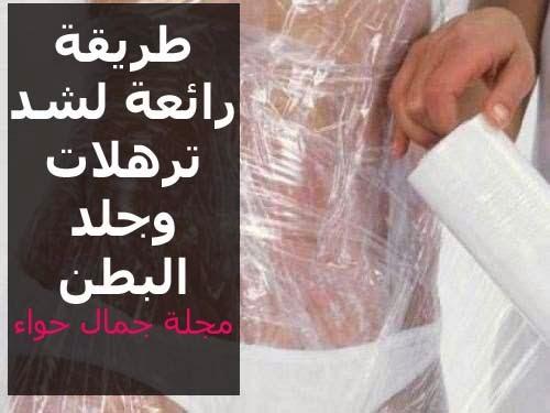 طريقة رائعة لشد ترهلات وجلد البطن