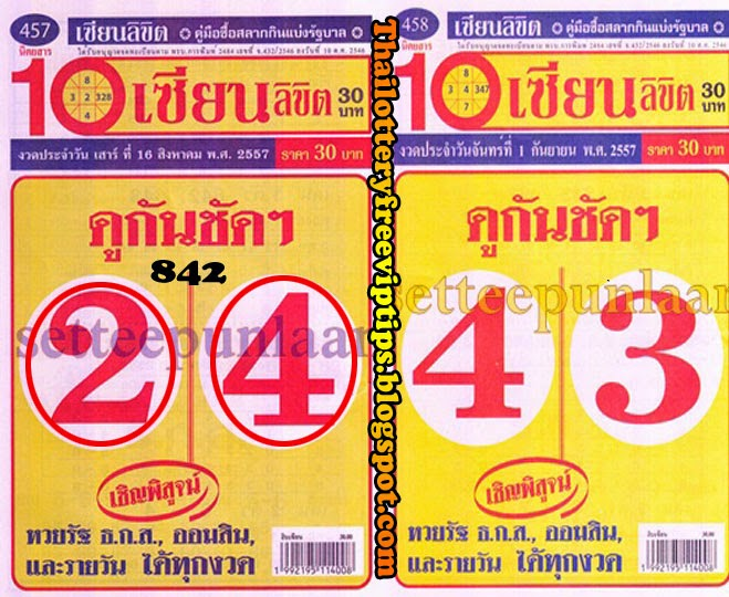 Thai Lottery special and hot touch tip paper 01-09-2014