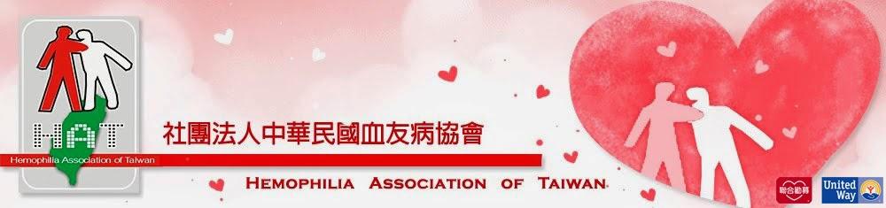 中華民國血友病協會