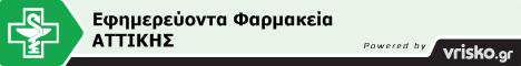ΕΦΗΜΕΡΕΥΟΝΤΑ ΦΑΡΜΑΚΕΙΑ ΑΤΤΙΚΗΣ