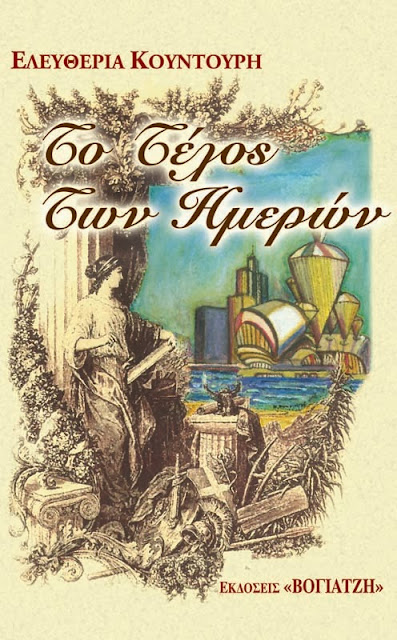 http://www.ekdoseis-vogiatzi.gr/bookshtmls/telosimeron.html