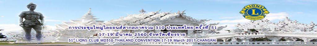 ประชุมใหญ่ไลออนส์สากลภาครวม 310 ประเทศไทย ครั้งที่ 51
