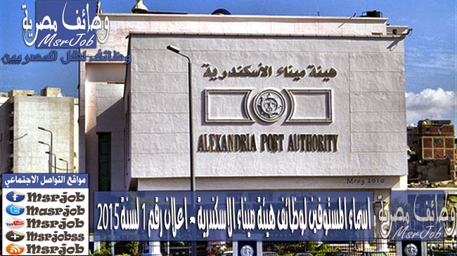 اسماء المستوفين لوظائف هيئة ميناء الاسكندرية - اعلان رقم 1 لسنة 2015
