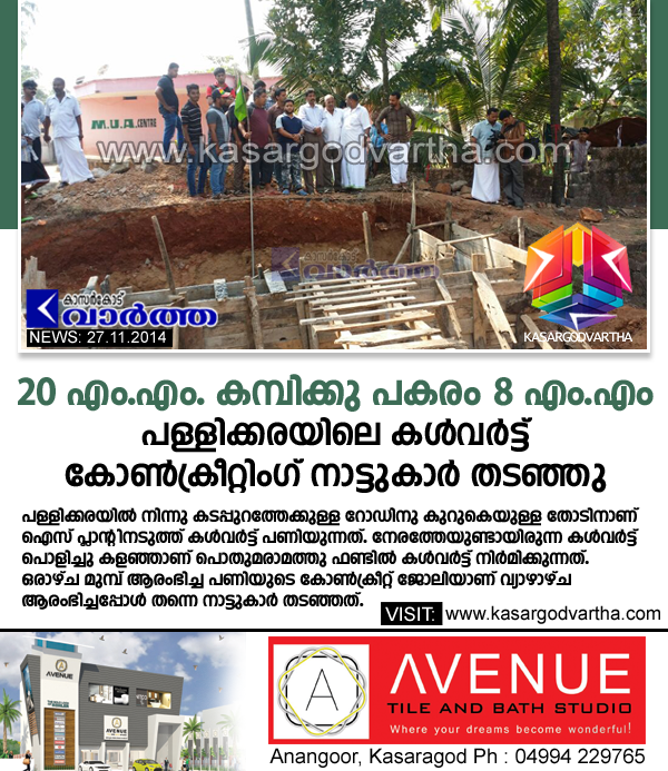Pallikara, kasaragod, Kerala, Leadership, Concrete, Job, Natives, INL National Youth League, Culvert concrete.