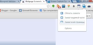 Захват экрана от Google - приложение для Chrome