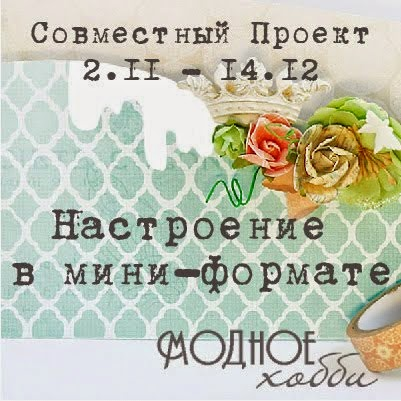 http://modnoe-hobby.blogspot.ru/2014/11/blog-post_30.html