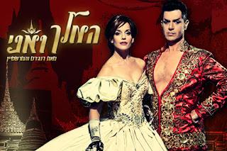 """המחזמר """"המלך ואני"""" מגיע בעיבוד חדש עם גלית גיאת"""