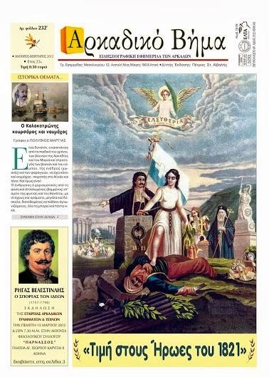 Εφημερίδα Αρκαδικό Βήμα από το 1988