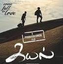 Kayal 2014 Tamil Movie Watch Online