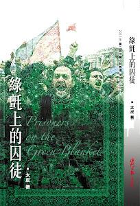 中篇小說《綠氈上的囚徒》