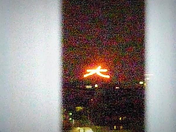 高島屋屋上からの左大文字