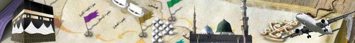 Header Jadwal Umroh Plus Kairo NAA Wisata