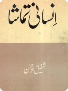 Insani Tamasha by Shafiq-ur-Rehman