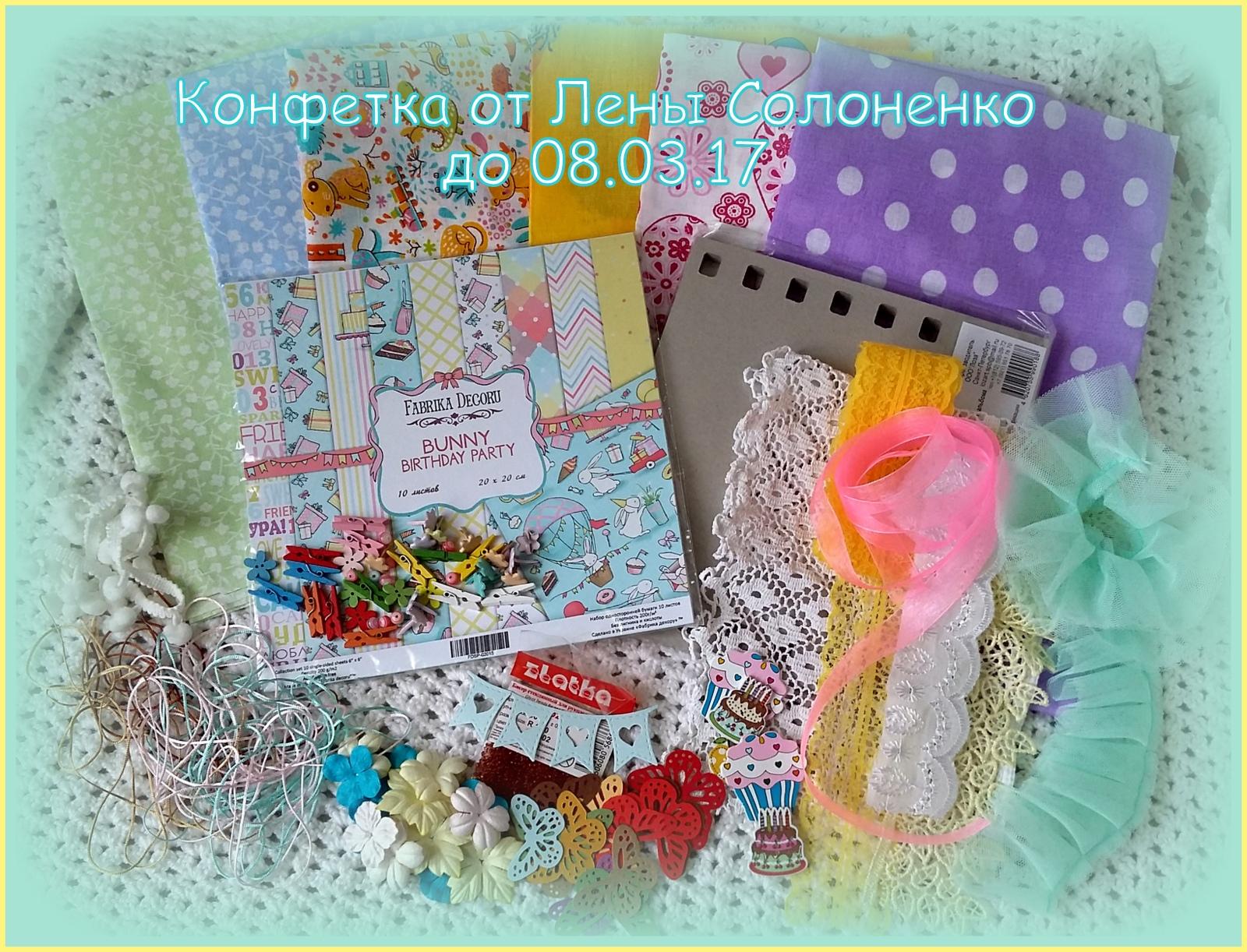 Конфетка от Елены Солоненко до 08/03