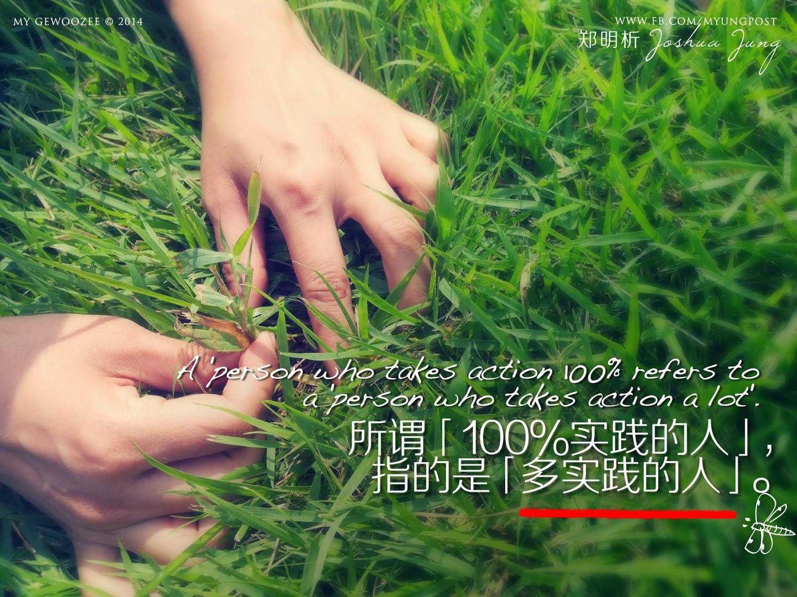郑明析,摄理,月明洞,拔草,草地,工作,绿色,Joshua Jung, Providence, Wolmyeong Dong, field, working, green