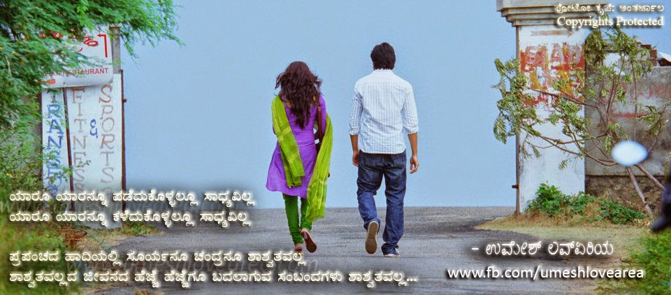 960 x 422 jpeg 112 kB, Kannada Kavanagalu source: http://umesh ...