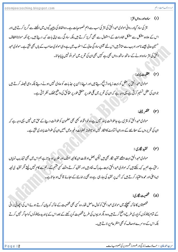 sir-syed-ahmed-khan-halat-e-zindagi-urdu-10th