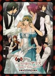Heart no Kuni no Alice - Wonderful Wonder World - Theatrical Version Anthology Manga