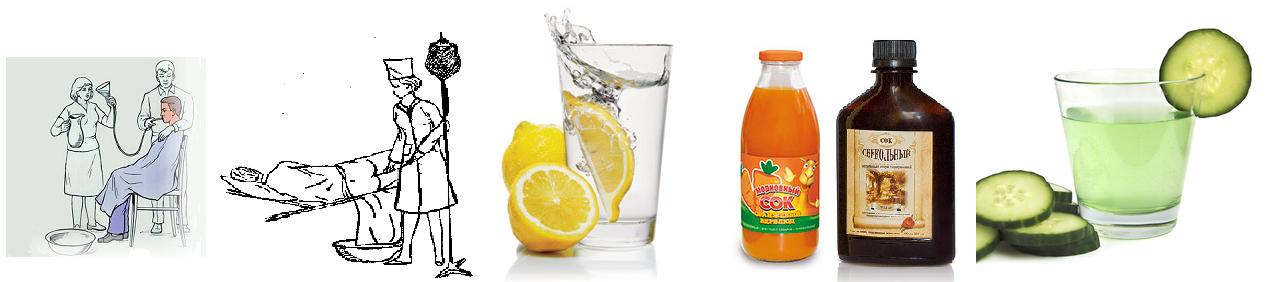 Промывание, клизма, стакан воды с соком лимона, сок морковный, свекольный, огуречный