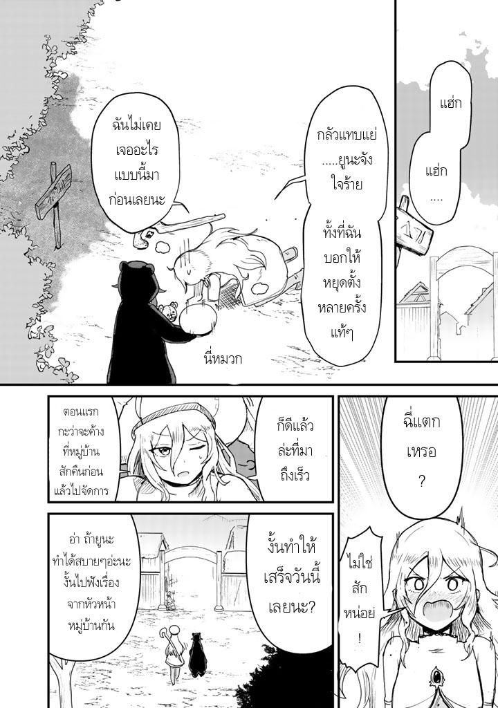 kuma kuma kuma bear ตอนที่ 9 TH แปลไทย