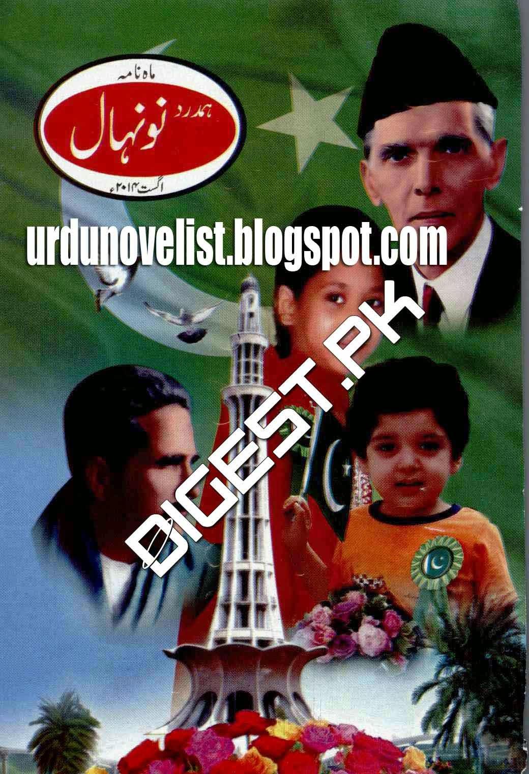 Naunihal Magazine August 2014