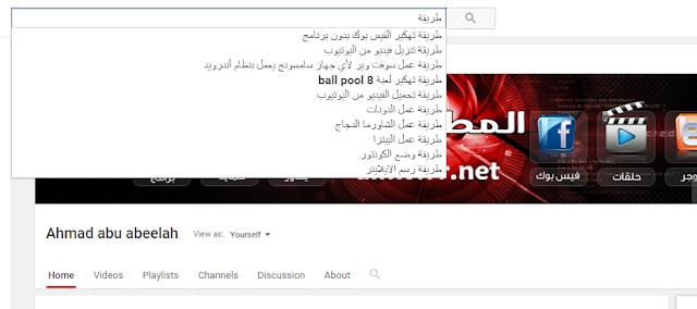 أفضل طرق زيادة عدد المشتركين و المشاهدات على اليوتيوب