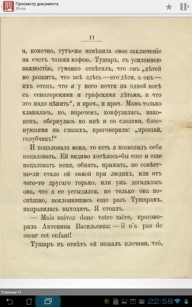 Как унести из РГБ Архангельское Евангелие восстановленная  через сайт РГБ в браузере