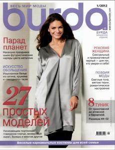 Burda №1 2012