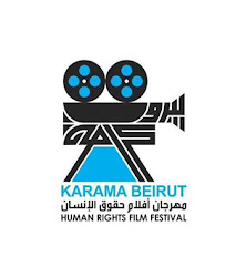 مهرجان كرامة لحقوق الانسان