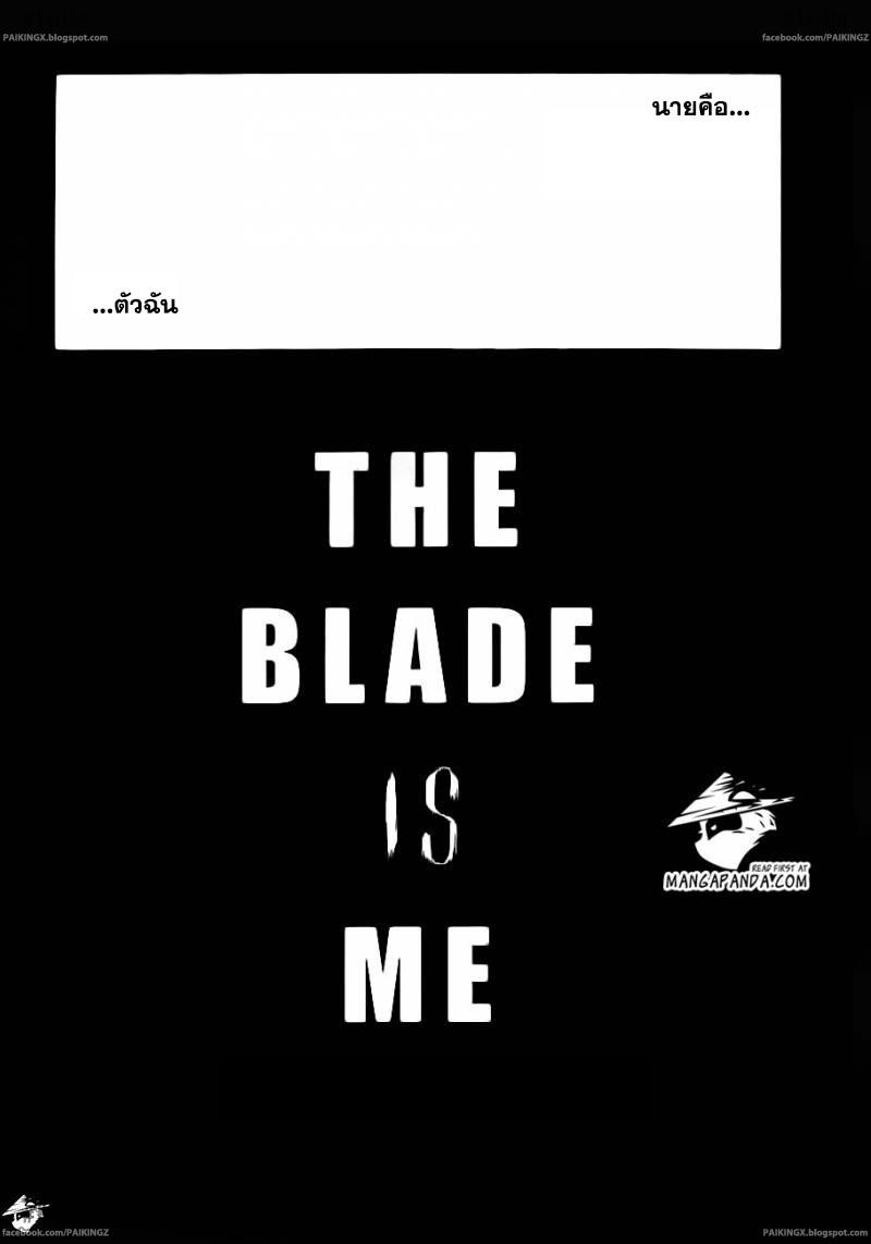 อ่านการ์ตูน Bleach542 แปลไทย The Blade is Me