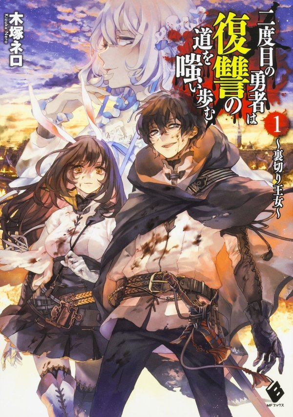 Nidome no Yuusha Manga