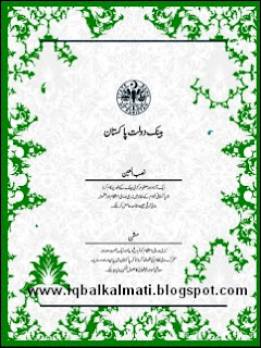 State Bank of Pakistan Strategic Plan 2020 In Urdu