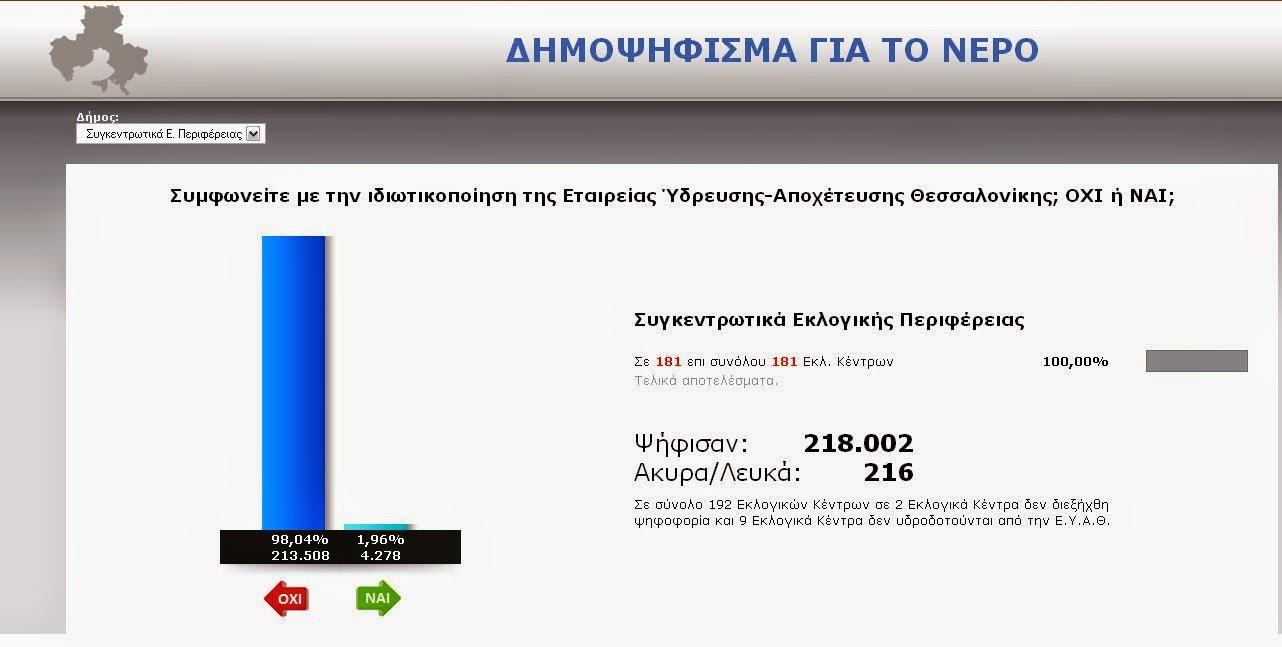 Dimopsifisma_final.JPG