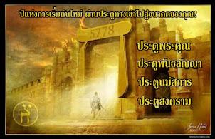 Shanah  Tovah  5778